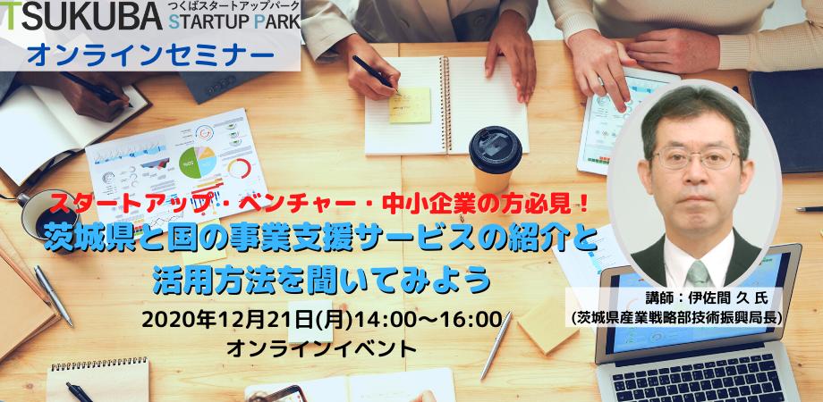 スタートアップ・ベンチャー・中小企業の方必見!茨城県と国の事業支援サービスの紹介と活用方法を聞いてみよう