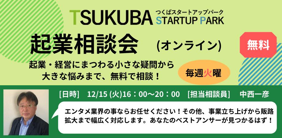 つくばスタートアップパーク起業相談会【オンライン】12月15日
