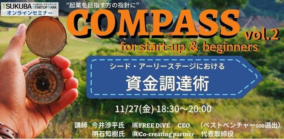 COMPASS for start-up & beginners vol.2 ーシード・アーリーステージにおける資金調達術