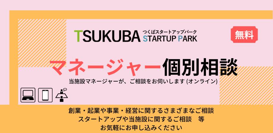 つくばスタートアップパーク マネージャー個別オンライン相談(12月)