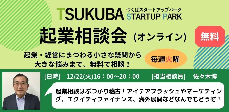 つくばスタートアップパーク起業相談会【オンライン】12月22日