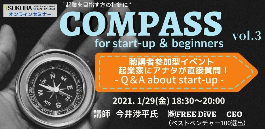 COMPASS for start-up & beginners vol.3 聴講者参加型イベント 「起業家にアナタが直接質問!Q&A about startup」