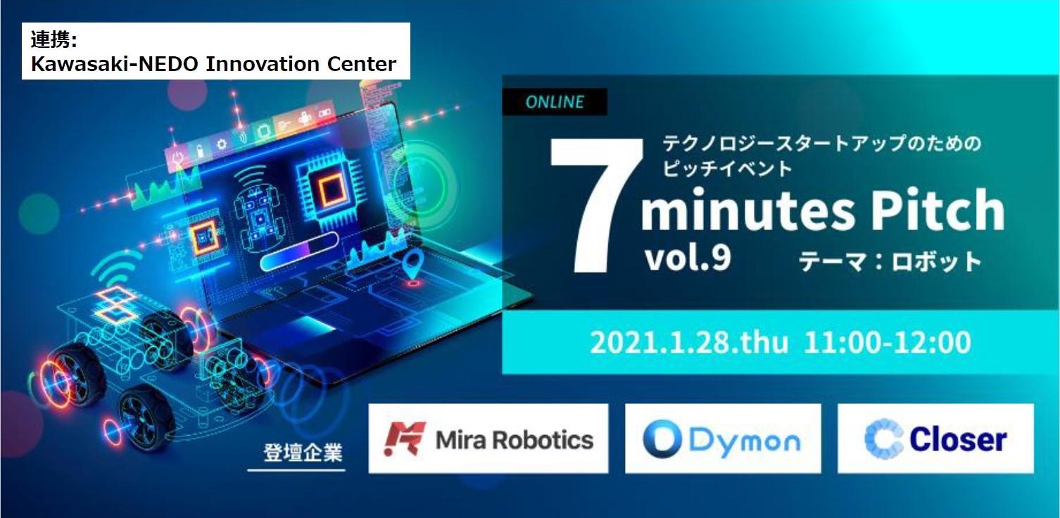 テクノロジースタートアップのためのピッチイベント【7 minutes Pitch vol.9】