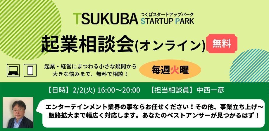 つくばスタートアップパーク起業相談会【オンライン】2月2日