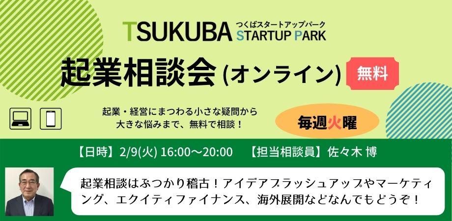 つくばスタートアップパーク起業相談会【オンライン】2月9日