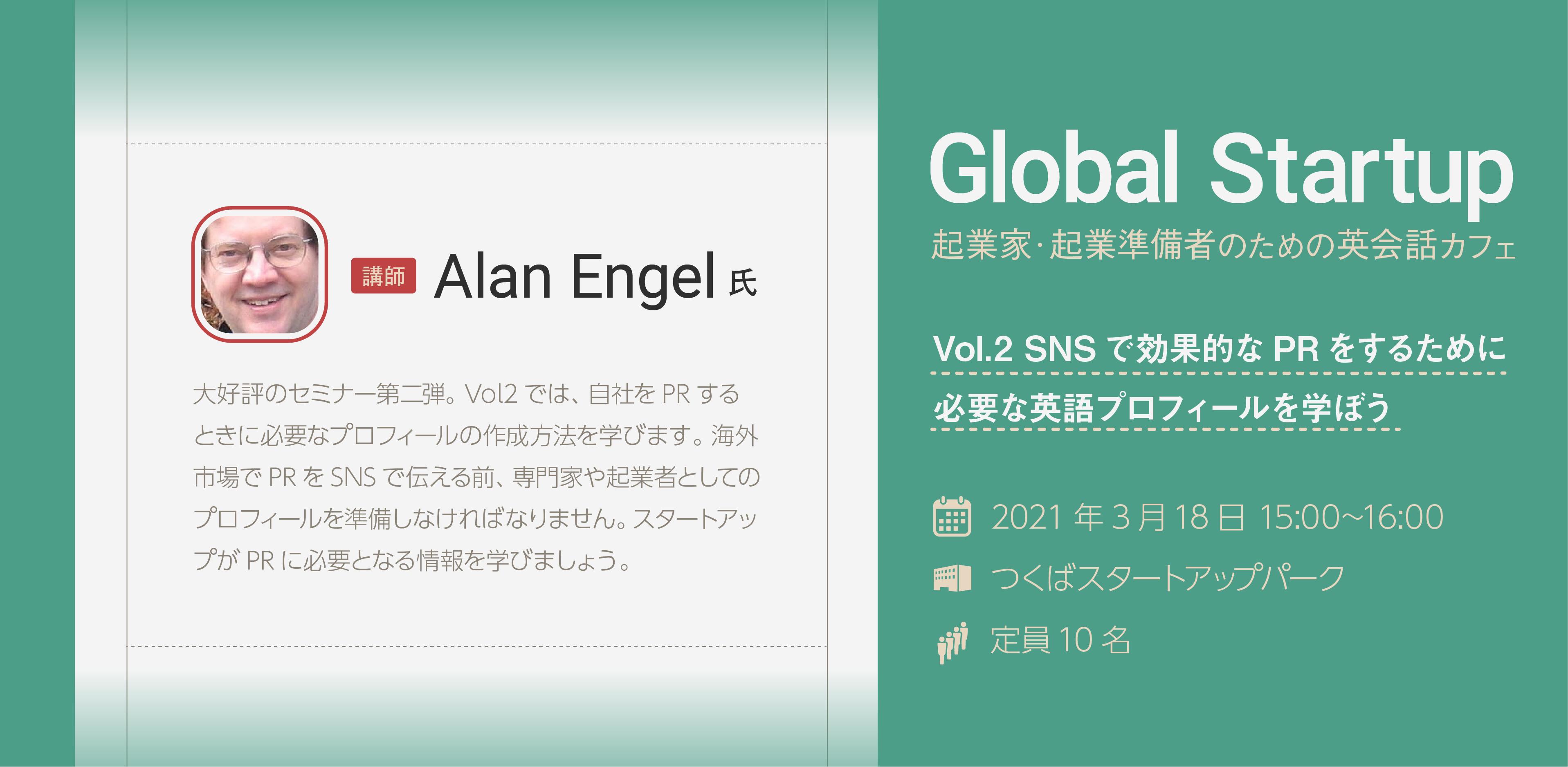 Global Startup 起業家・起業準備者のための英会話カフェ