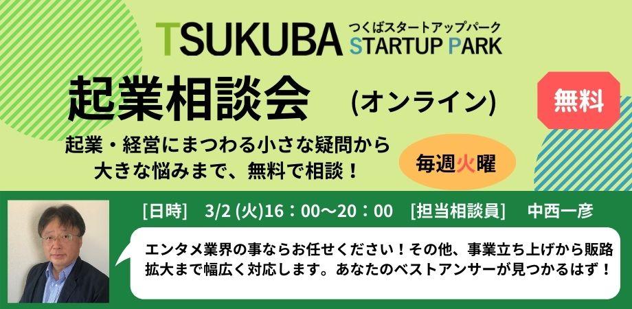 つくばスタートアップパーク起業相談会3月2日