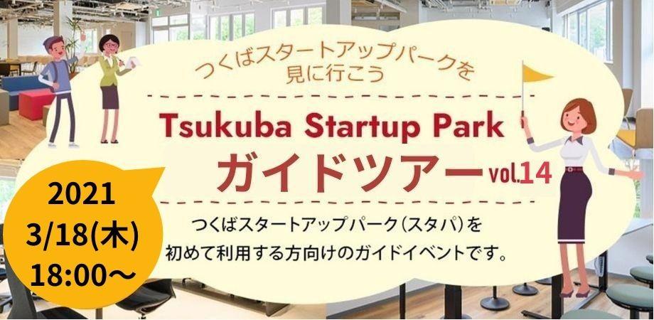 Tsukuba Startup Park オンラインガイドツアー vol.14