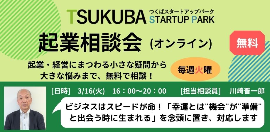 つくばスタートアップパーク起業相談会 3月16日