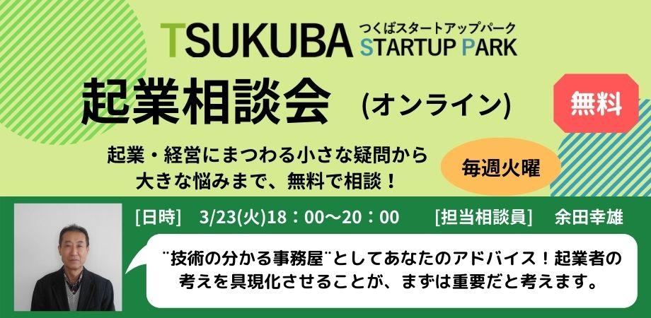 つくばスタートアップパーク起業相談会3月23日