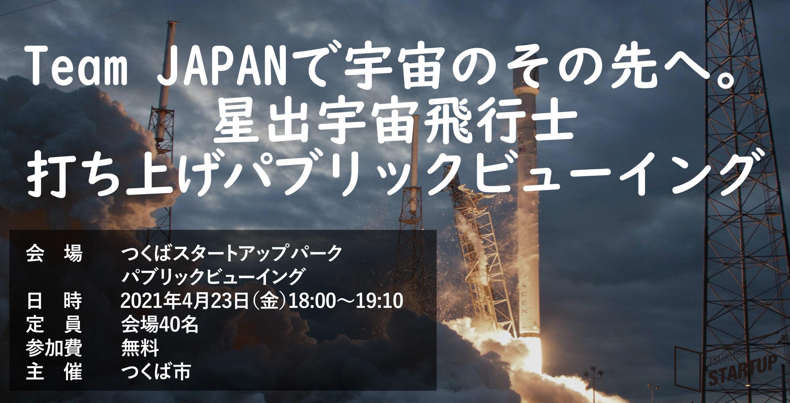 Team JAPANで宇宙のその先へ。星出宇宙飛行士 打ち上げパブリックビューイング