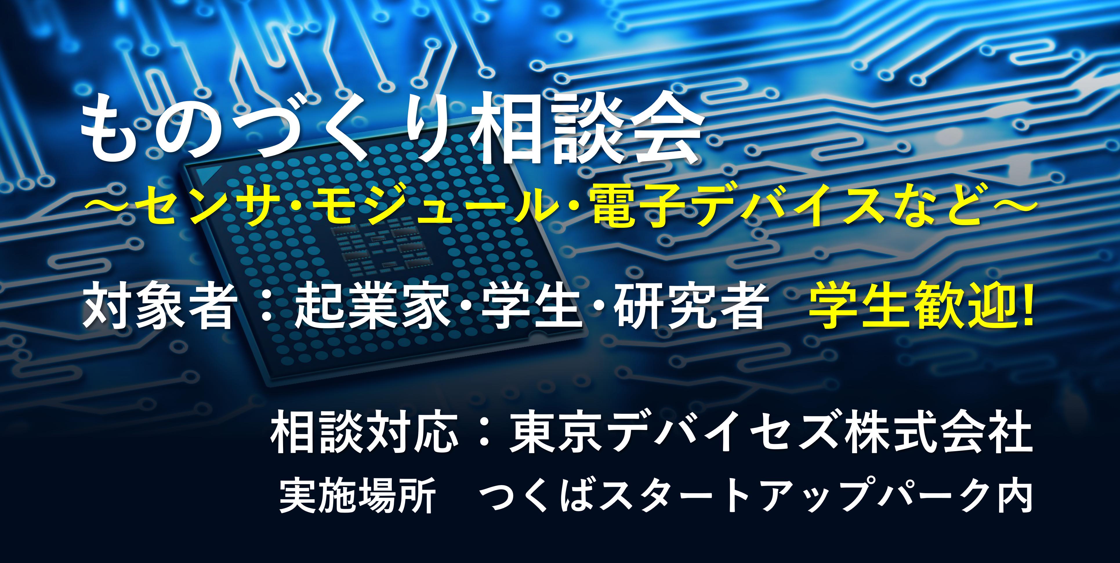 ものづくり相談会@5【センサ・モジュール・電子デバイスなど】