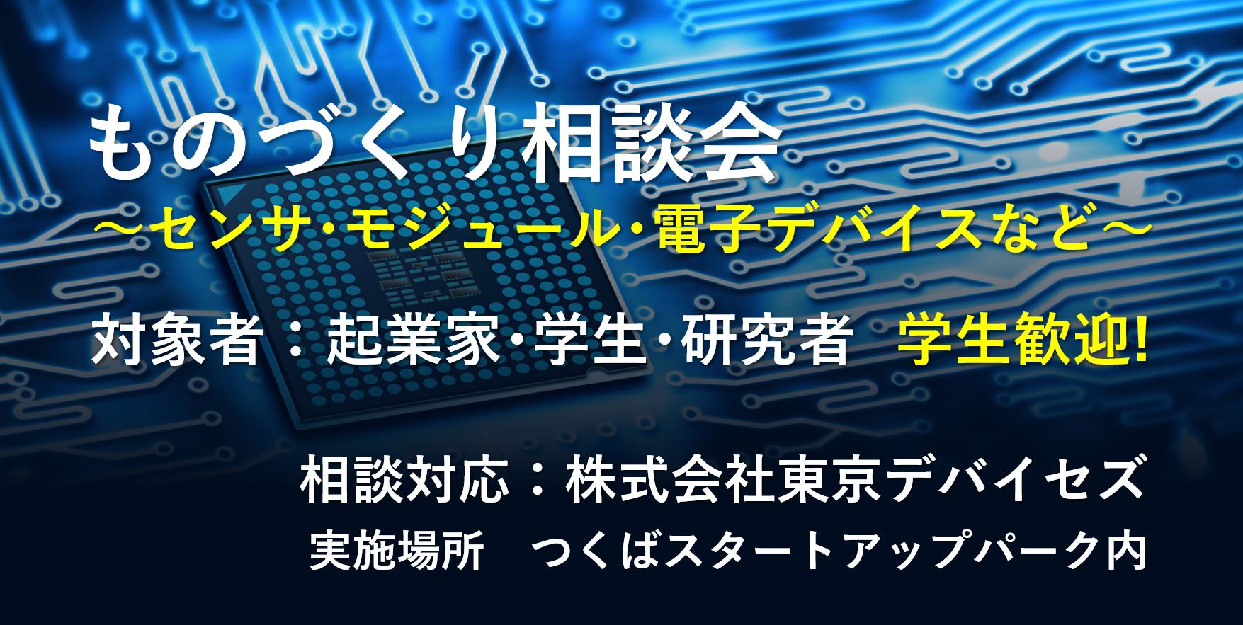 ものづくり相談会@1【センサ・モジュール・電子デバイスなど】