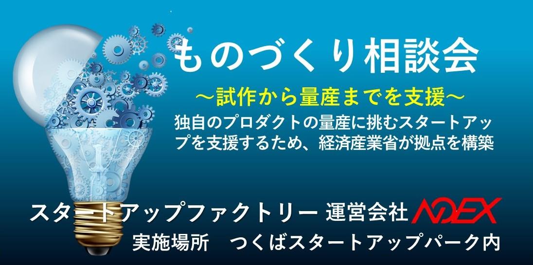 ものづくり相談会@5【試作から量産までを支援】