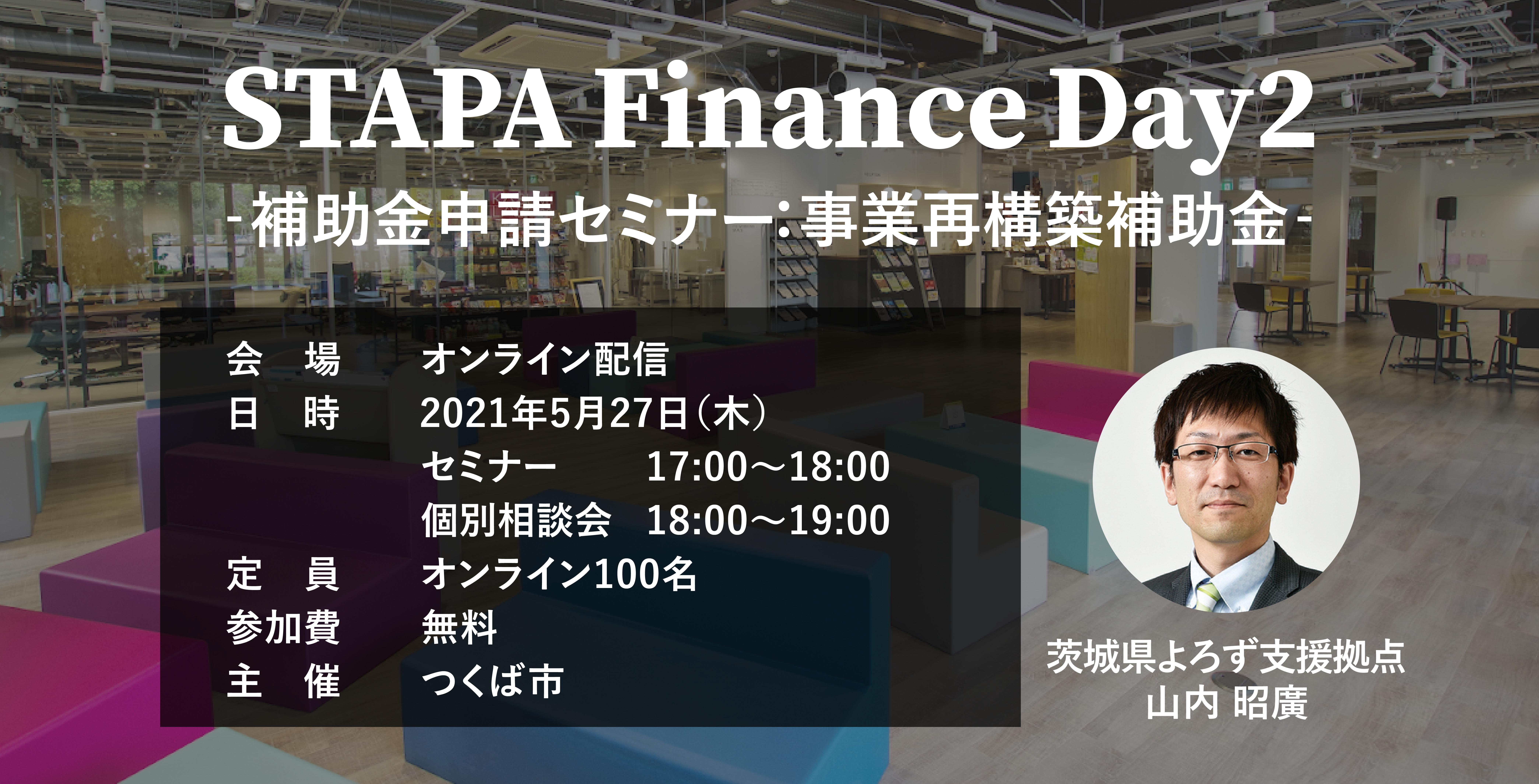 STAPA Finance Day2 -補助金申請セミナー:事業再構築補助金-