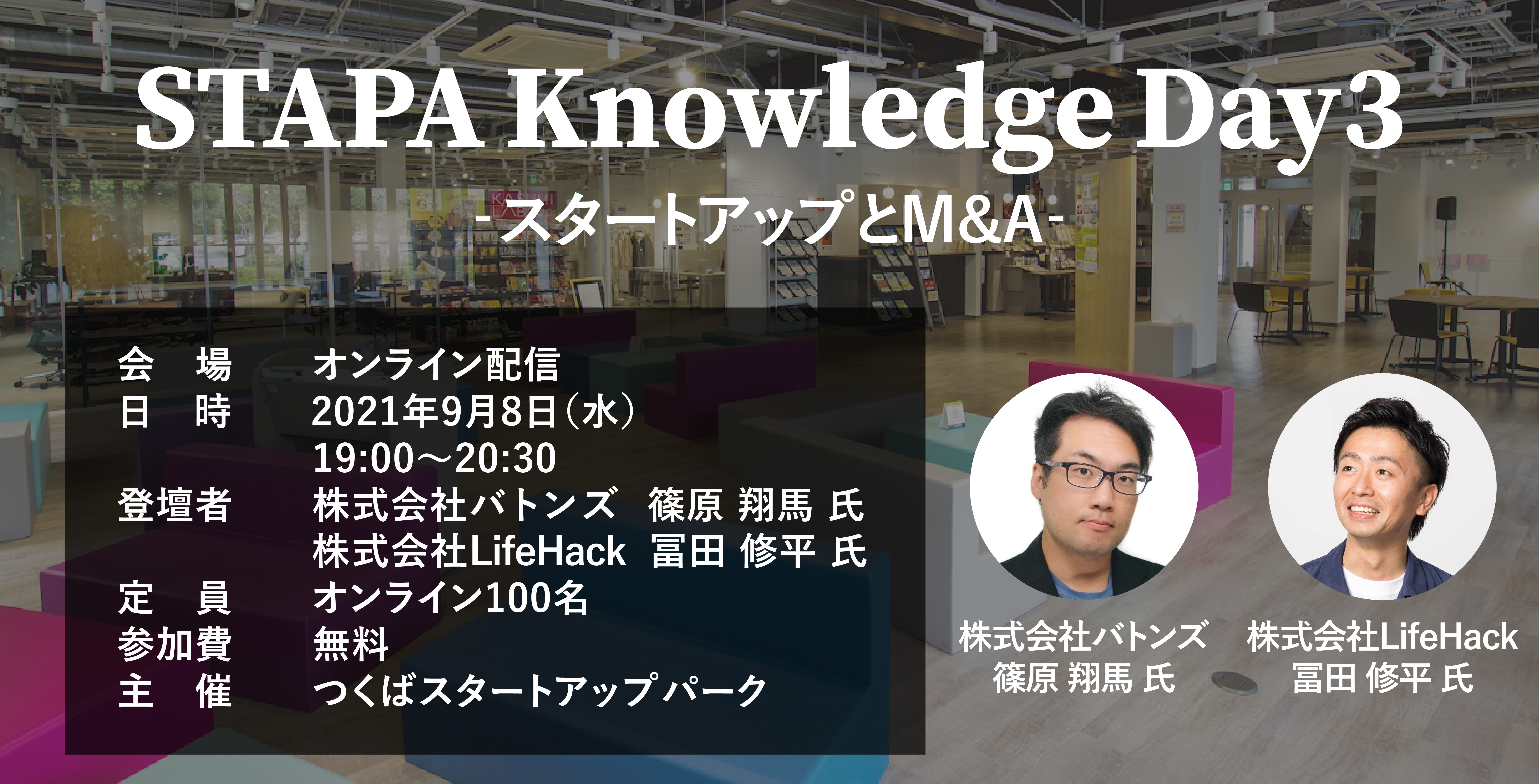 STAPA Knowledge Day3 -スタートアップとM&A-