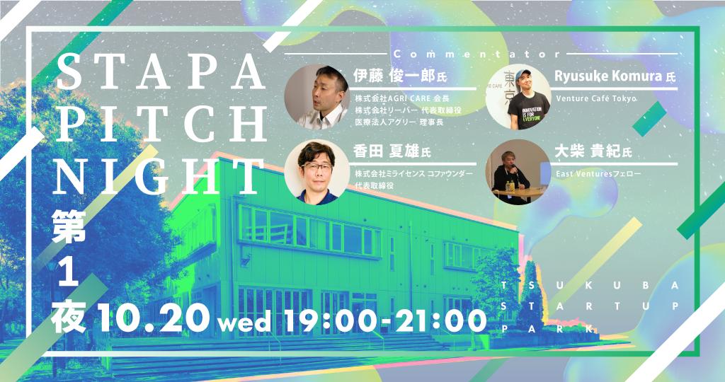 STAPA PITCH NIGHT 第1夜
