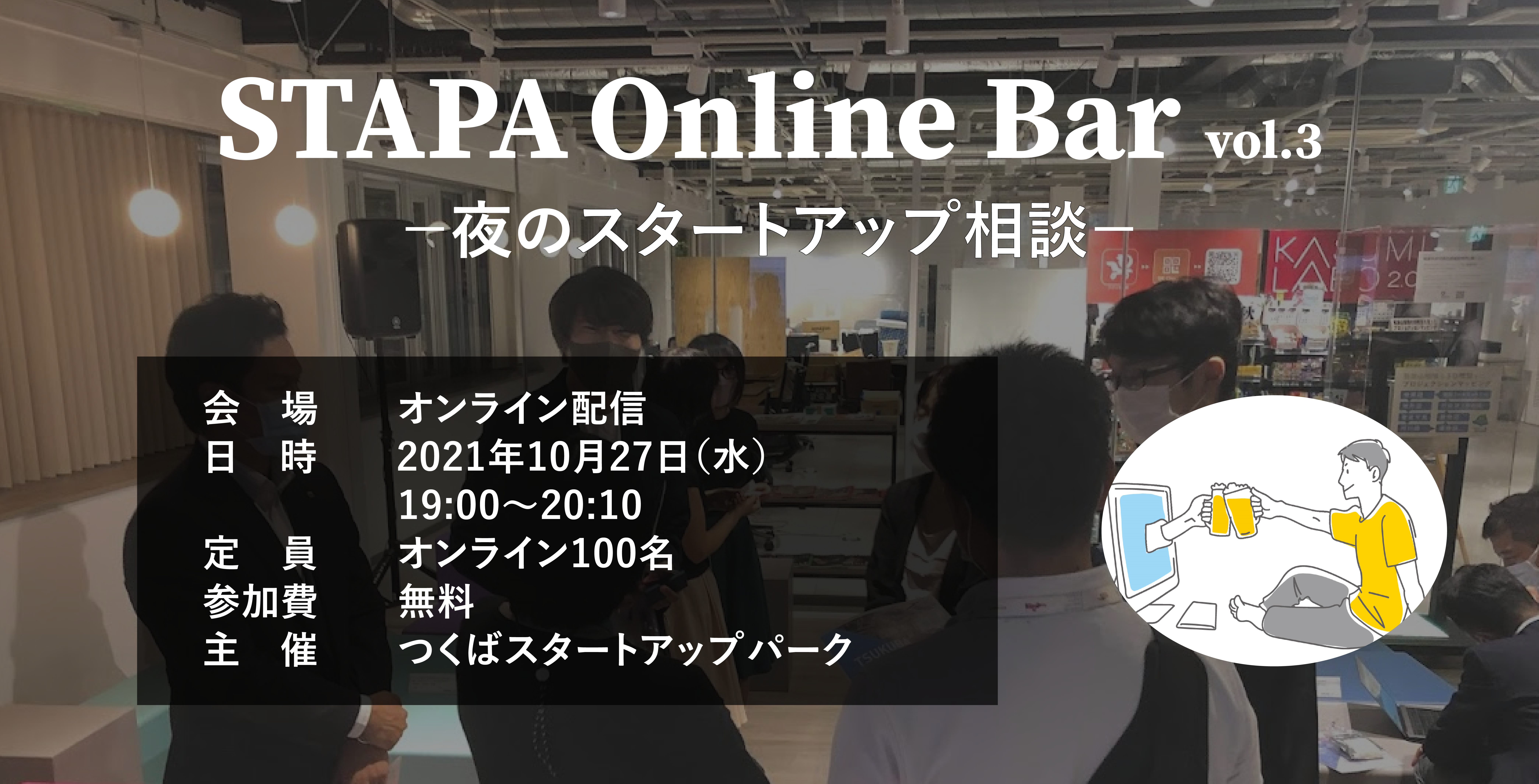 STAPA Online Bar vol.3 -夜のスタートアップ相談-